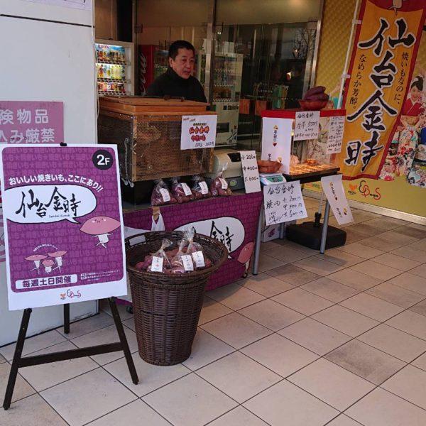 仙台駅E-BEANSで仙台金時焼き芋販売!