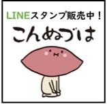 仙台金時LINEスタンプ発売中!