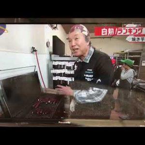 ワールドビジネスサテライト「焼き芋専門店丸じゅん」2019年1月15日(火)放送で…