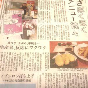 2019年1月18日河北新報社で取材をして頂きました!